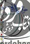 هزار و یک الله