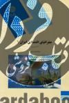 جغرافیای اقتصادی ایران 1 (کشاورزی) - دانشگاه پیام نور
