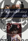 فرهنگ کامل نام های ایرانی