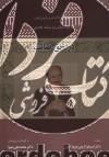 مجموعه رسالت امیر فیروز کوهی در باب صائب و سبک هندی(در حق صائب)