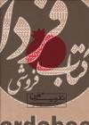 تقویم من 1396 (زرکوب،جیبی)