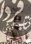 روزنامه سفر مازندران