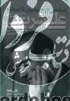 مسلمانی در جستجوی ناکجاآباد(زندگینامهشریعتی)