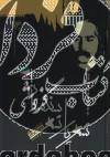 شهریار شهر تنگستان