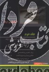 مجموعه آزمون های کارشناسی ارشد زبان عربی جلد 2