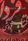 عارف دیهیمدار(2جلدی)