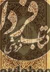 قرآن(وزیری،باجعبه،ولیزاده،قمشهای)