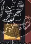 پذیرش اسلام در ایران