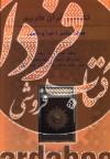 تفسیر قرآن کریم(صحابهپیامبروتابعین)