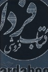 سالنامه و سررسید 96 (وزیری) امیر