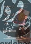 درسنامه جامع علوم پایه داروسازی میر(شهریور93)
