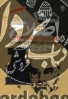 شوکران اصلاح- دفاعیات عبدالله نوری به پیوست رای دادگاه ویژه روحانیت، پاسخ عبدالله نوری به رای دادگاه