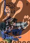 تاریخ تمدن و فرهنگ جهان(4ج،باقاب)