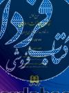 شرح کامل قانون مجازات اسلامی در نظام عدالت کیفری ایران جلد اول کلیات