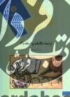 ترجمه مکاتبات و اسناد1