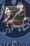 بیداری اسلامی از ایده تا تحقق