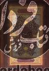 غزلیات سعدی(دوزبانه،جیبی)