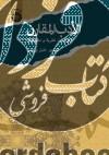 الادب المقارن(دراسات نظریه و تطبیقیه)