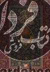 قرآن(باجعبه،رحلی،نیریزی،بدونترجمه)