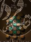 آیات الاحکام تطبیقی)1668(