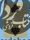 مدیریت اسلامی : رویکردها
