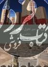 بررسی سیر تحول اسکان غیر رسمی با تاکید رسمی بر ایران(1671)
