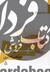 داستان امروز ایران28 (مهبوط)