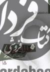 داستان امروز ایران27 (قاراچوبان)