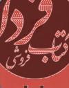 تقویم 1395 چشمه(نیم جیبی)