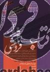 علوم قرآنی(ویژه داوطلبان آزمون کارشناسی ارشد و دکتری رشته علوم قرآن و حدیث)