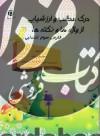 درک مطلب و ارزشیابی از واژه ها و نکته ها فازسی سوم دبستان