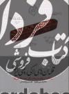 سیری در قلمدانهای لاکی روغنی ایران