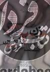 کارنامه و سرگذشت داستاننویسان امروز ایران