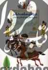 چراهای شگفت انگیز (ایران باستان)
