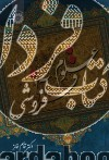 علوم قرآنی(1)(1706)