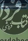 گذری بر داستان نویسی فارسی