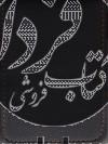 تقویم 1395(کیفی-چرمی)کانیار