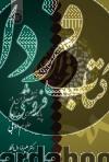 نقش قرآن در پایه گذاری و تطور علوم ادبی(1711)