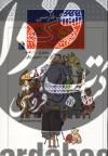 فرهنگ فارسی کودک