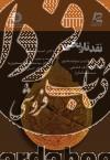 مصطلح التاریخ(روش نقد تاریخی:روایت بوم محور از تاریخ ورزی علمی مسلمانان)