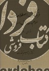 فرهنگ اصطلاحات علوم و معارف اسلامي ( فارسي - فرانسه ) 173