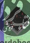 تجوید و روشهای تلاوت قرآن