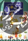 فرهنگ فارسی خردسال