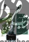 شعر انقلاب اسلامی(1757)