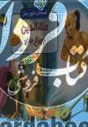 برجسته قصه های مشهور جهان (علاءالدین و چراغ جادو)