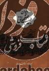 دیوان طبیب اصفهانی