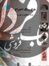 هزار و یک اختراع (میراث مسلمانان در جهان ما)