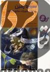 چرا و چگونه ج35- سیاره زمین، پیدایش، تغییرات، منابع و حیات