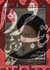 مجله مهرنامه شماره 32