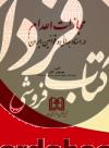 مجازات اعدام در اسناد جهانی و قوانین ایران